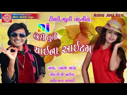 Kamlesh Barot 2017 ||Chhori Tu To Chaina Item ||P.P ||New Dj 2017