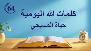 """كلمات الله اليومية   """"كلام الله إلى الكون بأسره: الفصل السابع والعشرون""""   اقتباس 64"""