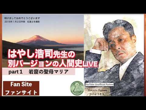 はやし浩司さん原宿での講演会round1【岩窟の聖母】2018年1月13日