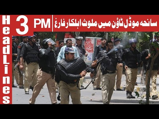 116 Police Officials Responsible For Model Town Removed | Headlines 3 PM | 17 October| Channel Five