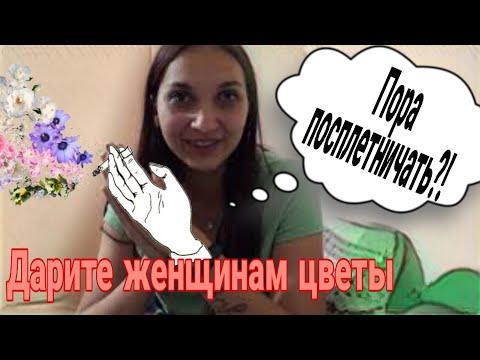 VLOG: Подарок для любимой // Сплетни - хорошо или плохо ? //Монтаж видео на заказ