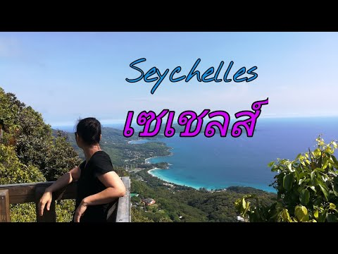 เที่ยวประเทศเซเชลส์   Seychelles