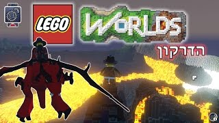 LEGO Worlds - #01 - הדרקון