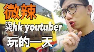 微辣與香港YOUTUBER 玩的一天