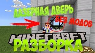 видео: Лазерная дверь РАЗБОРКА в Minecraft PE 0.14.0 : 0.15.0 Без Модов