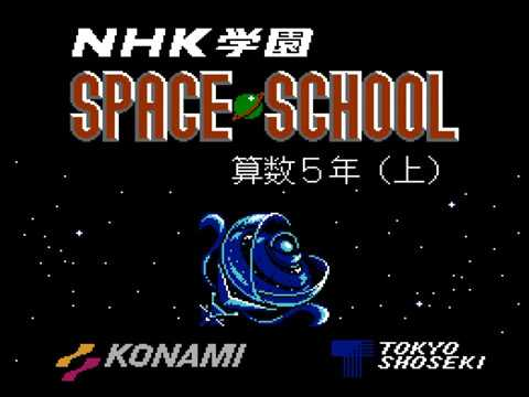 Famicom Space School Vol. 5 Opening Movie (4K FCEUX)
