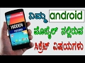 Hidden secrets of Android mobile phones