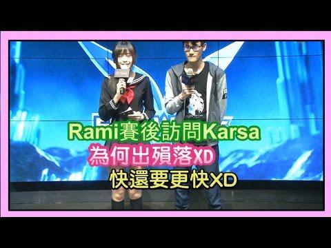 FW VS WS Rami賽後訪問Karsa,為葛雷夫何出殞落,笑死xd,主持人Rami,LMS W8D3