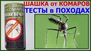 Средство от комаров. Тест на реке. Уничтожение комаров дымовой шашкой Тихий вечер