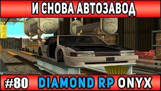 Diamond Rp Onyx | [#80] | И СНОВА НА АВТОЗАВОД | Сезон 2 | [SAMP]