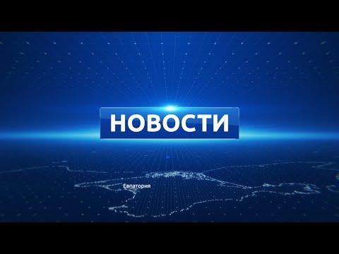 Новости Евпатории 25 октября 2019 г. Евпатория ТВ