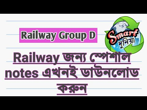 Rrb Special Notes In Bengali || Download PDF
