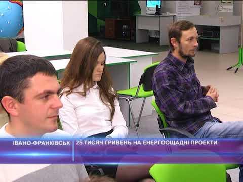 25 тисяч гривень на енергоощадні проекти