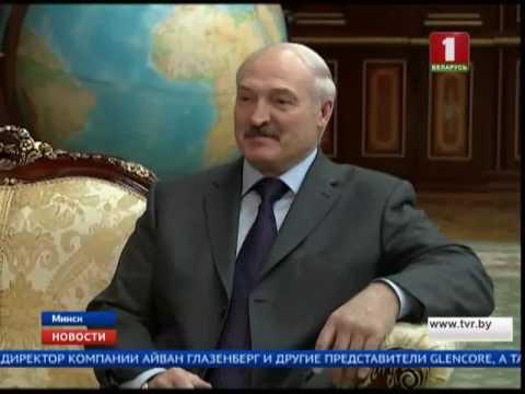 Александр Лукашенко встретился с руководством Glencore International AG