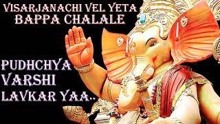 Visarjanachi Vel Yeta   Lord Ganpati Marathi Devotional Song - Suresh Wadkar