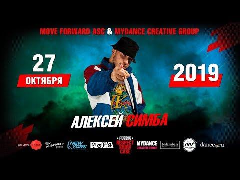 Алексей Симба | RUSSIA RESPECT SHOWCASE 2019 [OFFICIAL 4K] ТАНЦЫ