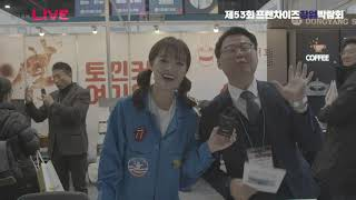 제53회프랜차이즈박람회-핑거커피
