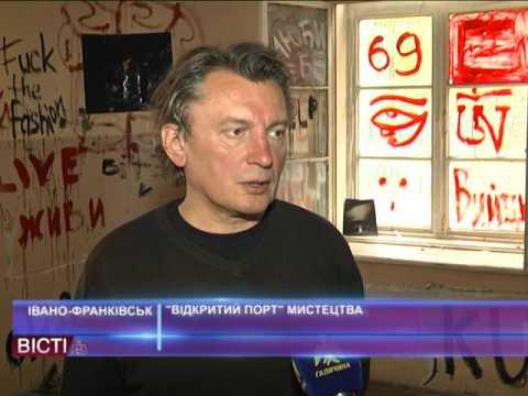 """""""Відкритий порт"""" мистецтва"""