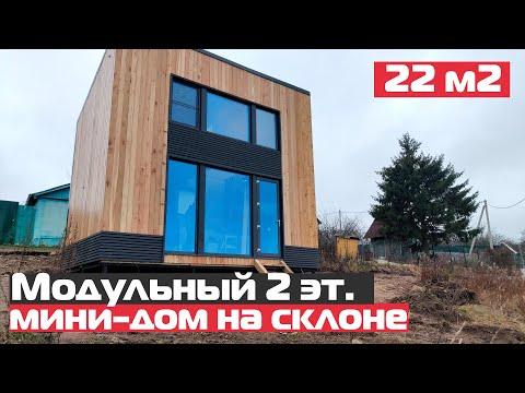 Модульный двухэтажный мини-дом/Рум-тур по модульному дому Country House/Tiny House