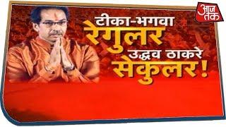 शिवसेना अब सेकुलर हो गई ? देखिए Dangal With Rohit Sardana