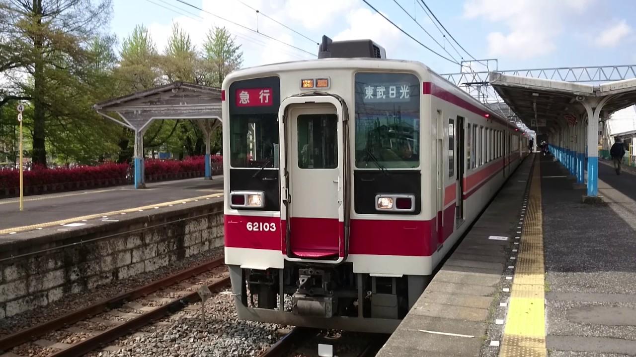 野岩鉄道6050系100番台61103F 東...