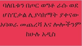 Ethiopia - Husband Stabbed His Wife and Other Stories - Hulu Addis