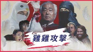 小雞進攻 - Chicken Attack (Mandarin!)