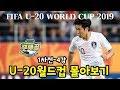 U 20 월드컵 몰아보기 (Feat.스브스포츠)