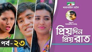 Priyo Din Priyo Raat | Ep 23 | Drama Serial | Niloy | Mitil | Sumi | Salauddin Lavlu | Channel I TV