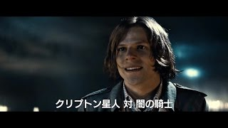 ジェシー・アイゼンバーグ演じるレックス・ルーサーの怪演!『バットマン vs スーパーマン ジャスティスの誕生』特別映像