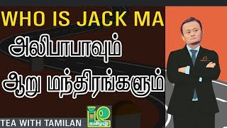 Who is Jack Ma II Jack Ma Success Story in Tamil II Alibaba Founder Biography