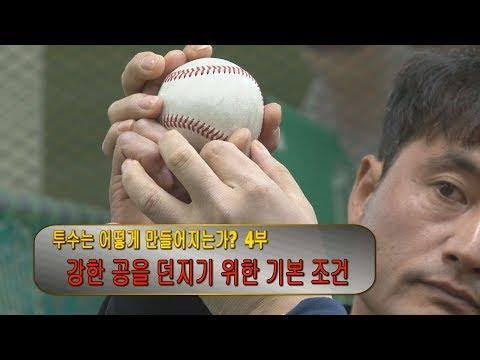 김코치의 일대일 야구클리닉. 투수는 어떻게 만들어지는가4부.  강한공을 던지기 위한 기본조건