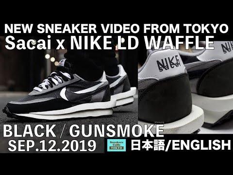 サカイ-×-ナイキ-ld-ワッフル-新色-ブラック-sacai-×-nike-ld-waffle-black-gunsmoke-[日本語/english]