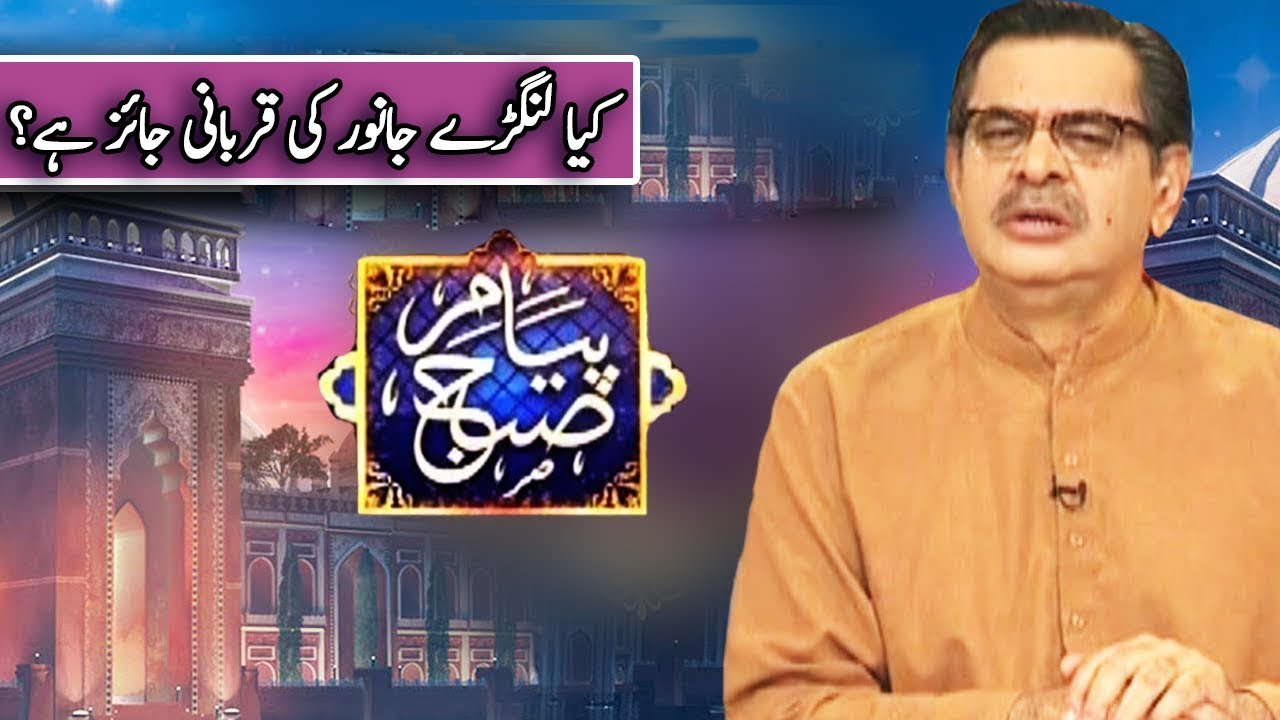 Peyam e Subh With Aneeq Ahmed | 16 August 2019 | Dunya News