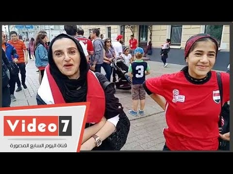 اليوم السابع :مشجعة مصرية من روسيا: