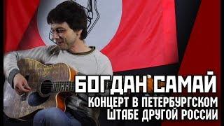 """Смотреть видео Богдан Самай: концерт в петербургском штабе """"Другой России"""" онлайн"""