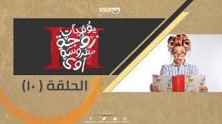 Episode 10 – Yawmeyat Zawga Mafrosa S03   الحلقة (10) – مسلسل يوميات زوجة مفروسة قوي ج٣
