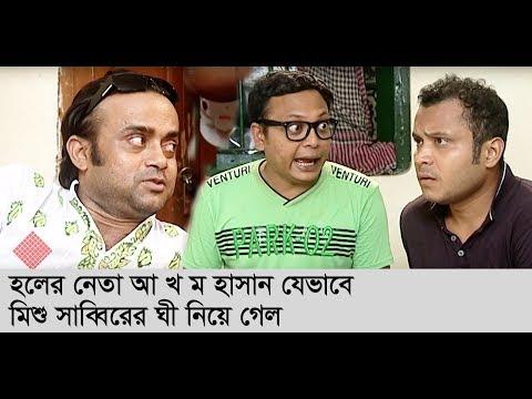 হলের নেতা আখম হাসান মিশুর ঘী নিয়ে গেল l  Aa Kho Mo Hasan l Mishu Sabbir l Niloy l New Funny Video