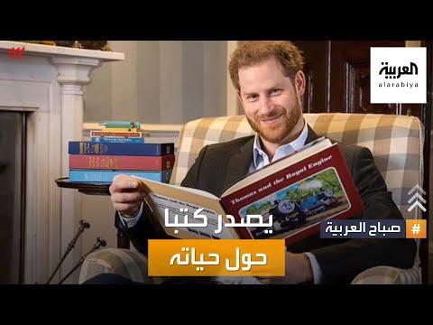 صباح العربية | لماذا ينتظر الأمير هاري.. وفاة جدته الملكة؟  - نشر قبل 2 ساعة
