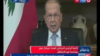 رئيس لبنان يشيد بجيش بلاده في ذكرى «عيد الاستقلال».. فيديو
