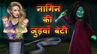 नागिन की जुड़वाँ बेटी: Horror Story | Horror Kahaniya | Hindi Moral Stories | Hindi Scary Stories