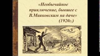 Обложка Владимир Маяковский В сто сорок солнц закат пылал