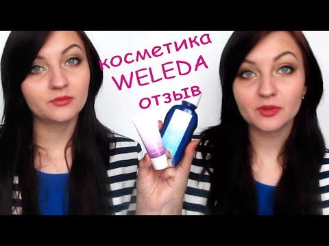 ПОКУПКИ/ Косметика WELEDA, Натуральная косметика, ВЕЛЕДА, отзывы о косметике