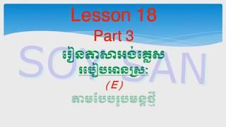 Lesson 18 Part 3 Learning Basic English Pronunciation Vowel/E,/#មូលដ្ឋានគ្រឹះ នៃការប្រកបស្រៈ,Eត
