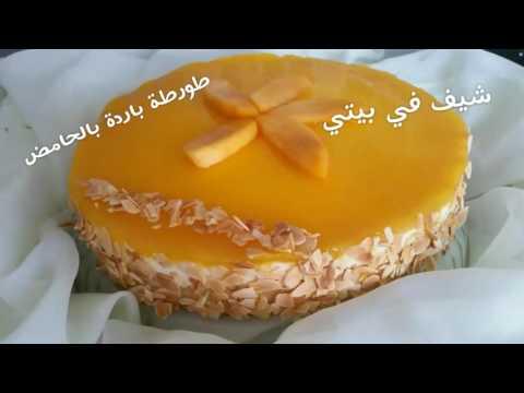 طورطة طبقات بالحامض tarte au citron facile