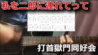 このギターはゲージ056を張ってるので主に全弦2音半下げとかの時に使っ...