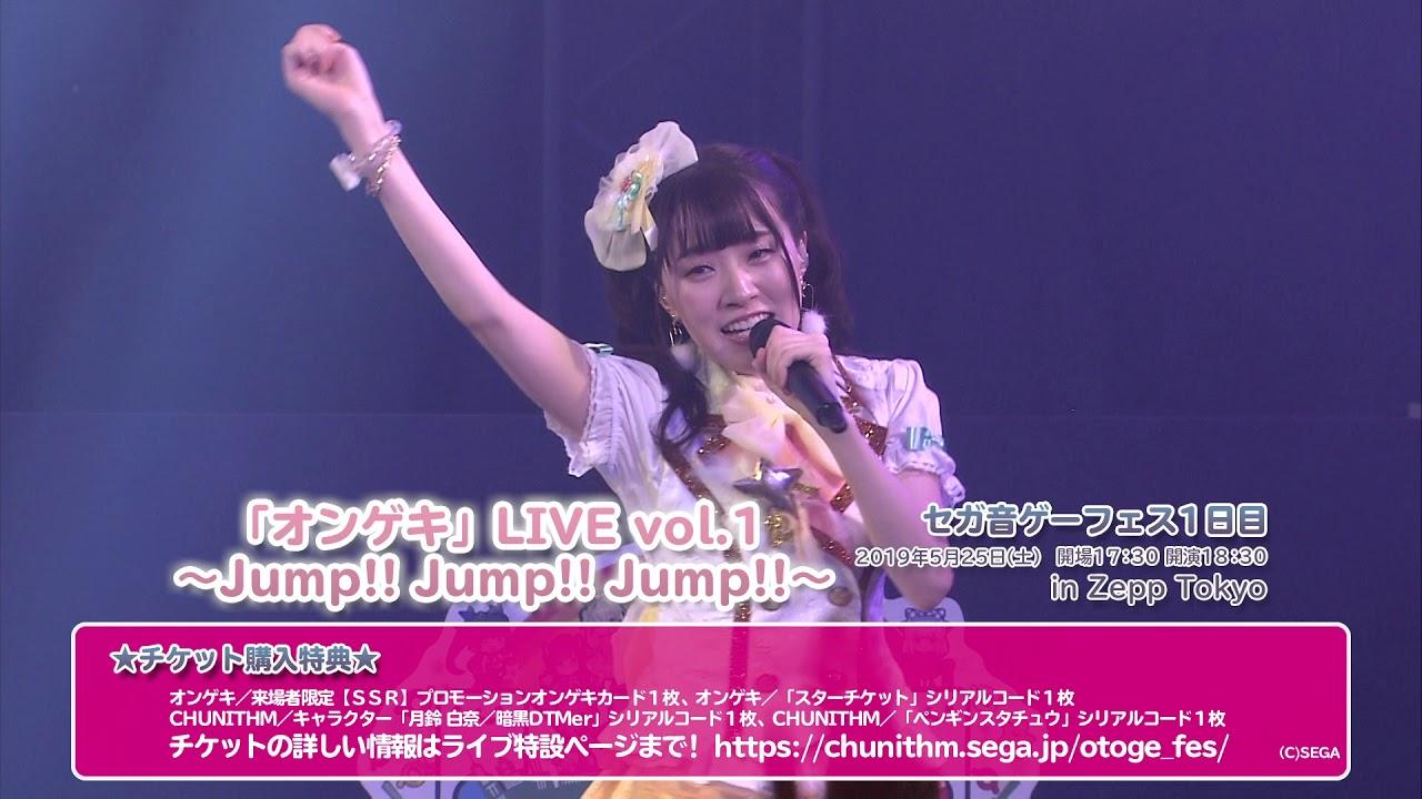 セガ音ゲーフェスZepp Tokyoにて2DAY開催決定!2019年5月25日(土)「オンゲキ」LIVE vol.1 ~Jump!! Jump!! Jump!!~