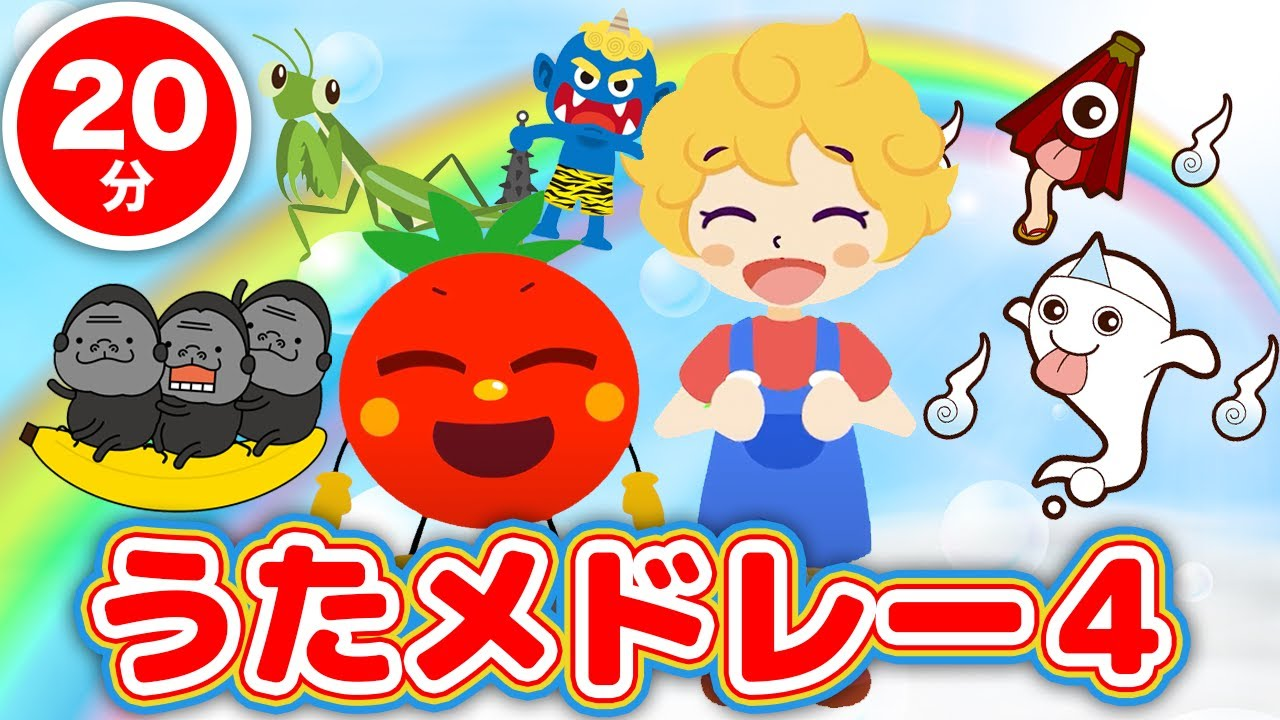 【20分連続】定番!童謡楽曲メドレー ゴリラのおんがくかい 人気の童謡大集合!