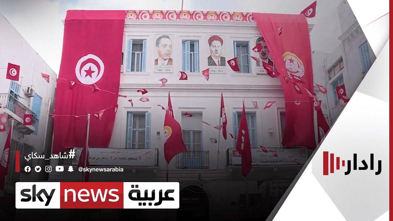 اتحاد الشغل التونسي يناقش خارطة طريق للخروج من الأزمة | #رادار  - نشر قبل 2 ساعة