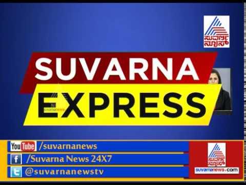 Suvarna News   Today's Express Headlines